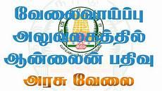 how to online register tamilnadu employment exchange