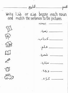 arabic worksheets grade 5 19817 hadha or hadhihi nouns jpg 1 700 215 2 338 pixels learn arabic alphabet learning arabic teach