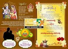 wedding card templates in telugu wedding card design psd template free downloads