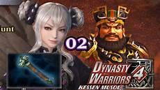 dynasty warriors 4 100 dong zhuo musou mode rare item