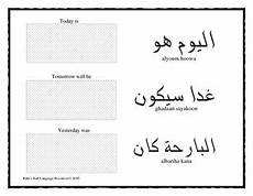 arabic house worksheets 19830 arabic days of the week worksheet learning arabic arabic language worksheets