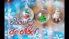 Tuto Fimo Boule De Noel I Polymer Clay
