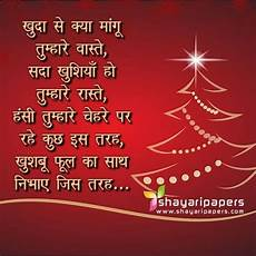 christmas shayari क र समस श यर merry christmas shayari images