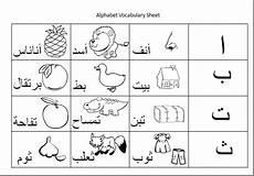 arabic worksheets grade 2 19819 arabic handwriting activity sheets langue arabe apprendre 224 lire l arabe langue