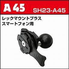 sh23 a45 rec mount23
