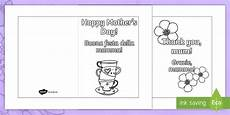 mothers day photo card templates free s day card templates colouring italian