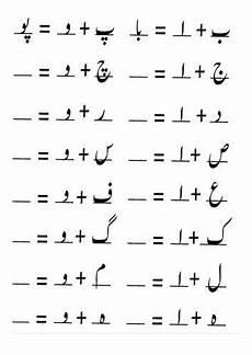 urdu writing worksheets for grade 4 22905 do harfi alfaz urdu urdu calligraphy 1st grade worksheets urdu poems for