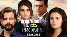 yemin the promise season 2 in hindi how to watch the promise yemin season 2 drama in urdu hindi youtube