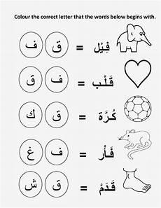 arabic worksheets grade 2 19819 arabic teachers ponnani work sheets for lp arabic