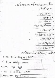 worksheets for grade 3 urdu the city school grade 3 urdu revision worksheet