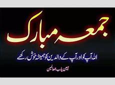 Jumma Mubarak Islamic Pictures wallpapers HD
