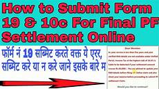 how to submit form 19 10c for final pf settlement online how to withdraw full pf online