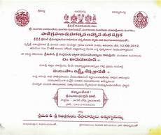 wedding card templates in telugu wedding invitation telugu paperinvite
