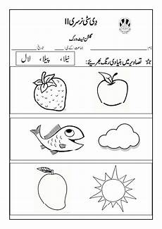 image result for urdu worksheets for nursery kindergarten worksheets worksheet for nursery