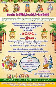 wedding card templates in telugu wedding invitation card psd template free downloads for