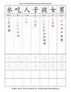 mandarin worksheets 19355 printable mandarin worksheets for using with rosetta kindergarten worksheets