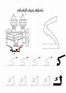 lesson for high school 18688 حرف الكاف arabic alphabet letters arabic language arabic handwriting
