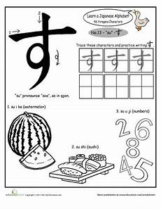 japanese practice worksheets for beginners 19475 hiragana alphabet quot su quot hiragana japanese language learning japanese words