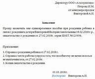 пособие за 3 ребенка в 2019 красноярск