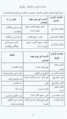 intermediate arabic worksheets 19833 cours n 176 01 suite 3 tome 3 learn arabic language learn arabic arabic language
