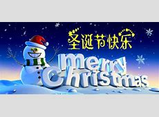 how to write merry christmas in china