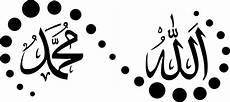 Kaligrafi Allah Muhammad Hitam Putih Nusagates