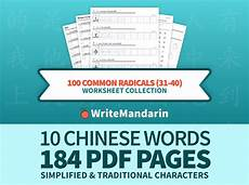 how to write your common 100 common radicals 31 40 chinese writing worksheets