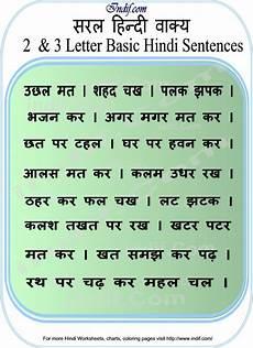 read hindi 2 3 letter word sentences hindi worksheets hindi alphabet learn hindi