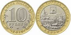 World Coin News Russia 10 Roubles 2019 Vyazma