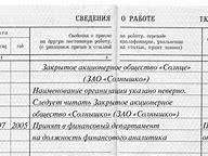 приказ о приеме на время декретного отпуска основного работника образец