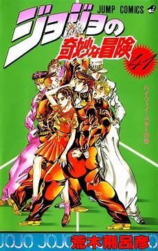 what are you favorite jojo manga covers stardustcrusaders