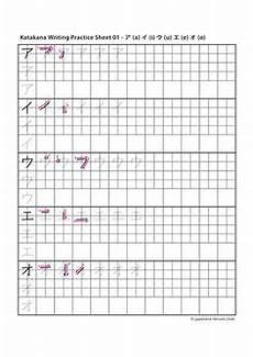 japanese hiragana and katakana worksheets 19524 hiragana practice sheets learning japanese hiragana practice hiragana japanese language