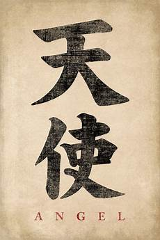 Japanese Calligraphy Poster Print татуировки