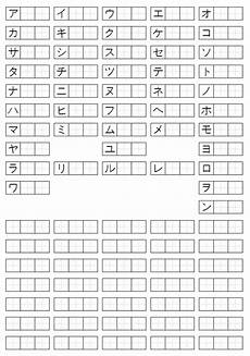 japanese katakana worksheets 19520 katakana practice sheets put ほん 日本語 日本