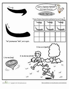 japanese practice worksheets for beginners 19475 hiragana alphabet quot ko quot hiragana japanese language learning japanese language