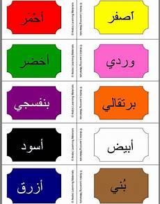 colors in arabic worksheets 12714 arabic color flashcards pdf couleurs en arabe avec images apprendre l arabe langue arabe