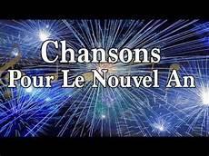 Chansons Pour Le Nouvel An