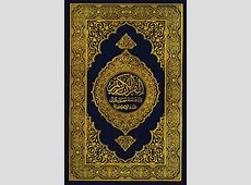 holy quran  : Free Download, Borrow, and Streaming