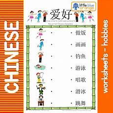 mandarin worksheets 爱好 hobbies by blue orange tpt