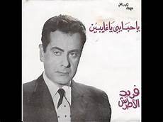 Farid Songs - مجموعة كبيرة من أروع واجمل الأغاني الموسيقار فريد الأطرش