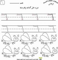 arabic tracing worksheets 19883 medinakids arabic number six trace worksheet for arabic learn arabic school