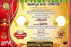 wedding card templates in telugu wedding invitation card psd template for free invitation