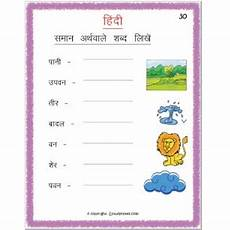 hindi synonyms paryayvachi shabd worksheet 3 grade 3 estudynotes