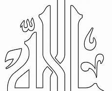 Gambar Kaligrafi Allah Yang Mudah Kaligrafi Indah