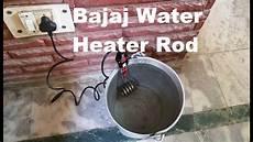 bajaj immersion rod water heater bajaj water heater rod review immersion rod tng youtube