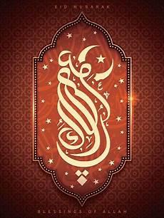 Arabische Muster Malvorlagen Text Arabische Kalligraphie Text Happy New Year Clipart Bilder