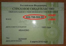 где поменять снилс при смене фамилии новосибирск в калининском районе