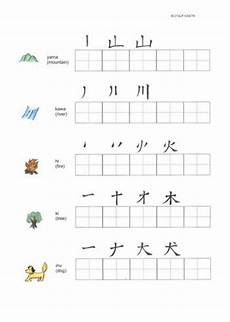 japanese beginner worksheets 19460 17 best images about japanese writing kanji on and learning