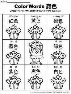 mandarin worksheets 19355 colors word work no prep printables words learn lessons