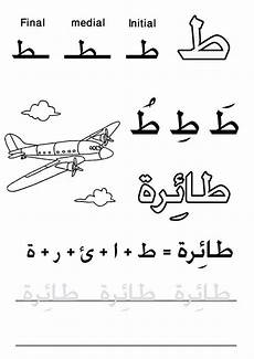 letter join worksheets free 23164 my letters and words book حرف الطاء practicelearnarabic for more exercices join